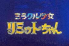 Miracle Sh�jo Limit-Chan Episode Guide Logo