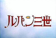 Lupin Sansei Episode Guide Logo