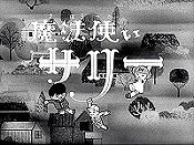 Mah�tsukai Sarii (Series) The Cartoon Pictures