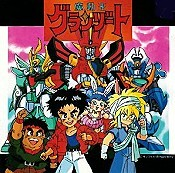 Garagara Mura No Kyoufu Paati Cartoon Picture