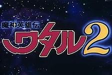 Majin Eiy�den Wataru 2 Episode Guide Logo