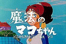 Mah� No Maco-chan Episode Guide Logo