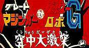 Great Mazinger Tai Getter Robot G: K�ch� Daigekitotsu (Great Mazinger Vs. Getter Robo G: The Great Space Encounter) The Cartoon Pictures