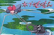 Mizugumo Monmon (Monmon the Water Spider) Cartoon Character Picture