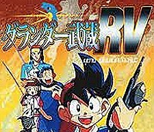 Grander Musashi RV Episode Guide Logo