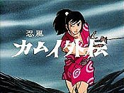 Ninp� Kamui Gaiden (Series) Cartoon Picture