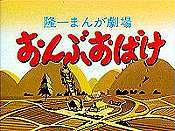 Koshika To Yamauba Picture To Cartoon
