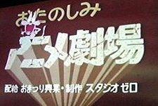 Otanoshimi Anime Gekij�  Logo