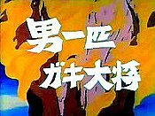 Otoko Ippiki Gaki Daish� (Series) Cartoon Picture