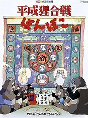 Heisei Tanuki Gassen Pompoko (The Raccoon War) Pictures To Cartoon