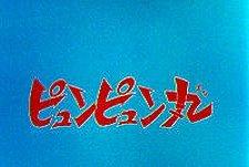 Pyunpyun Maru  Logo