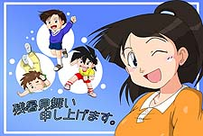 Zettai Muteki Raijin-o Episode Guide Logo