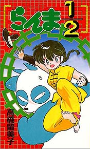 Ranma Ky�fu No Yama Gomori (Ranma Trains On Mt. Terror) The Cartoon Pictures