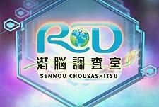 RD Senn� Ch�sashitsu