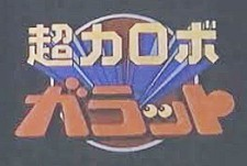 Choriki Robo Galatt Episode Guide Logo