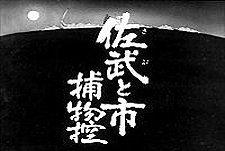 Sabu To Ichi Torimono Hikae  Logo