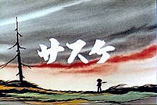 Sasuke Episode Guide Logo