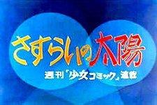 Sasurai no Taiyo Episode Guide Logo