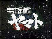 The Opening Gun! Space Battleship Argo Starts! Picture Of Cartoon