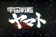 Uch� Senkan Yamato Episode Guide Logo