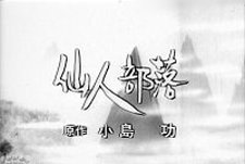 Sennin Buraku Episode Guide Logo