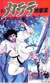 Sin Karate Jigokuhen: Kessen no Kado (OAV) Picture Into Cartoon