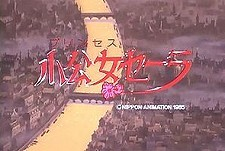 Sh�k�jo S�ra Episode Guide Logo