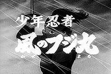Sh�nen Ninja Kaze no Fujimaru