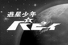Y�sei Sh�nen Papi Episode Guide Logo