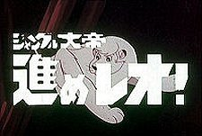 Jungle Taitei Susume Leo!  Logo