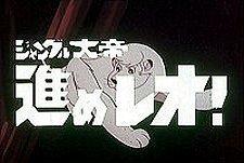 Jungle Taitei Susume Leo!  Logo