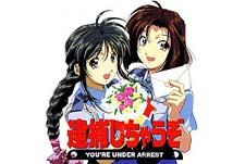 Taiho Shichauzo (I) Episode Guide Logo
