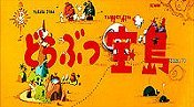 D�butsu Takarajima (Animal Treasure Island) The Cartoon Pictures