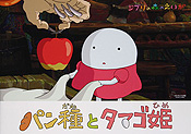 Pandane To Tamago Hime (Mr. Dough and the Egg Princess) Free Cartoon Picture