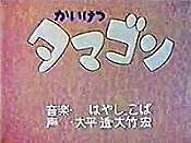 Kaiketsu Tamagon (Series) Cartoon Picture