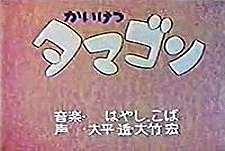 Kaiketsu Tamagon  Logo