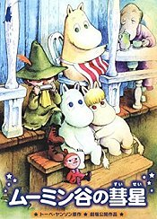 Tanoshii Moomin Ikka: Moomin Tani No Suisei Cartoon Picture