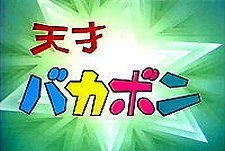 Tensai Bakabon Episode Guide Logo