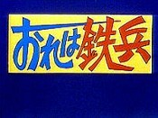 Ore Wa Teppei Episode Guide Logo