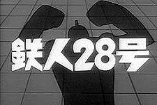 Tetsujin 28-G�  Logo