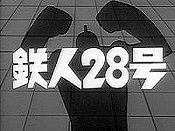 Tetsujin 28-G� (Series) (Ironman # 28) Picture Into Cartoon