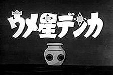 Umeboshi Denka