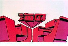 Umi No Triton Episode Guide Logo