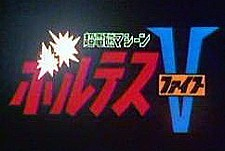 Ch� Denji Machine Voltes V Episode Guide Logo