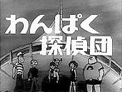 Wanpaku Tankentai (Series) Picture Of The Cartoon