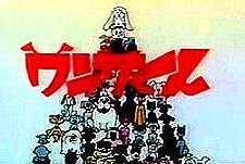 Wansa-Kun  Logo