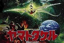 Yamato Takeru Episode Guide Logo