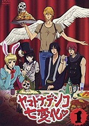 Kurayami Ni Sashikomu Hikaru (The Light That Shines Through The Darkness) Picture Of The Cartoon