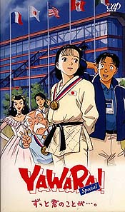 Yawara No Budoukan Debut! (Yawara`s National Martial Arts Hall Debut!) Cartoon Pictures