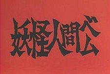 Y�kai Ningen Bem  Logo